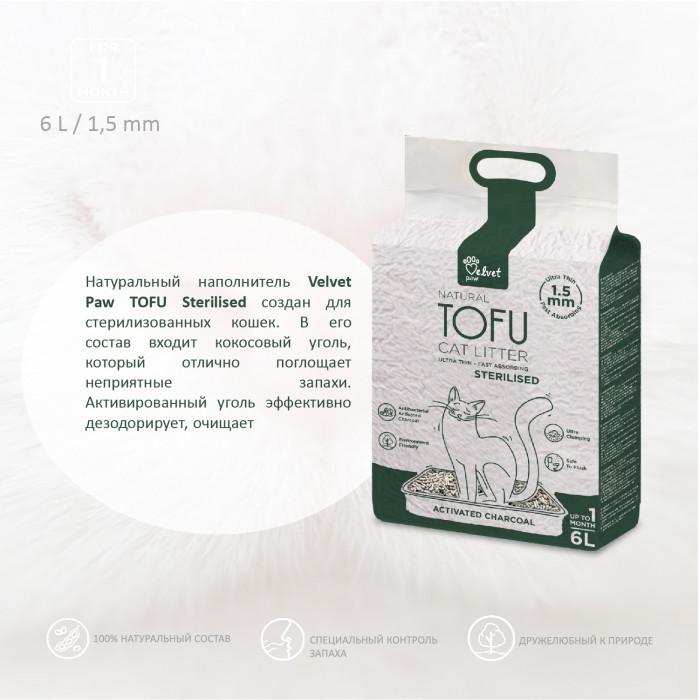 VELVET PAW TOFU kraikas sterilizuotoms katėms,